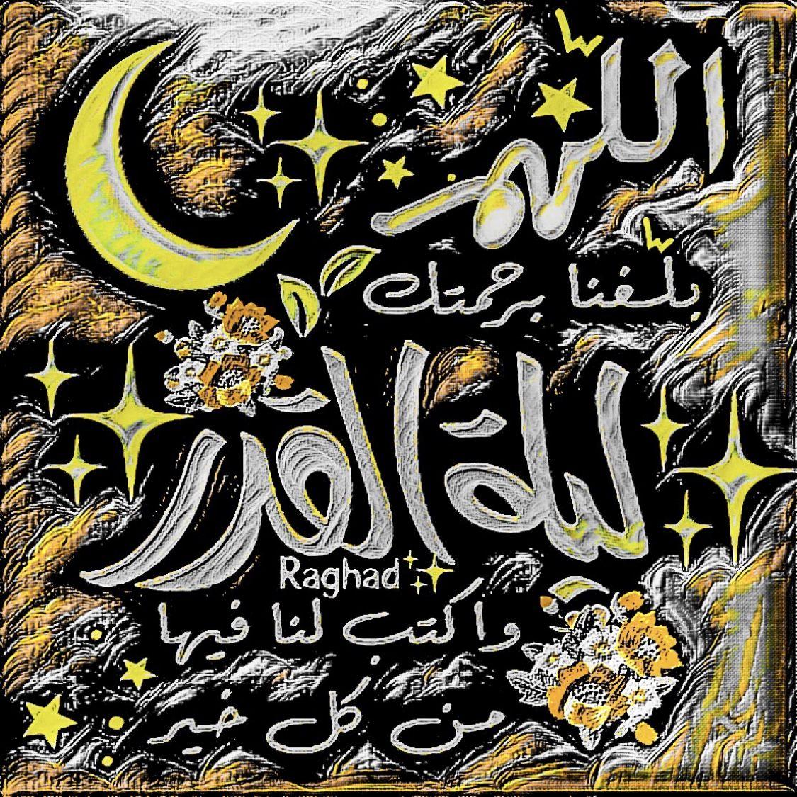 اللهم بل غنا برحمتك ليلة القدر Ramadan Crafts Ramadan Kareem Ramadan
