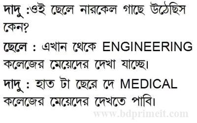 Bangla Funny Jokes Pictures Images Best Collection Bengali Quotes