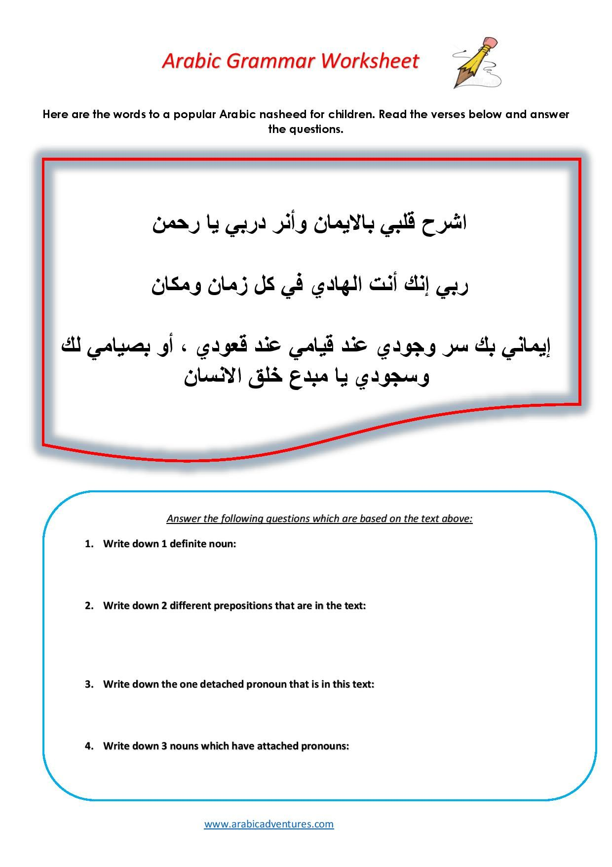 Arabic Grammar Review Worksheet Using A Popular Nasheed