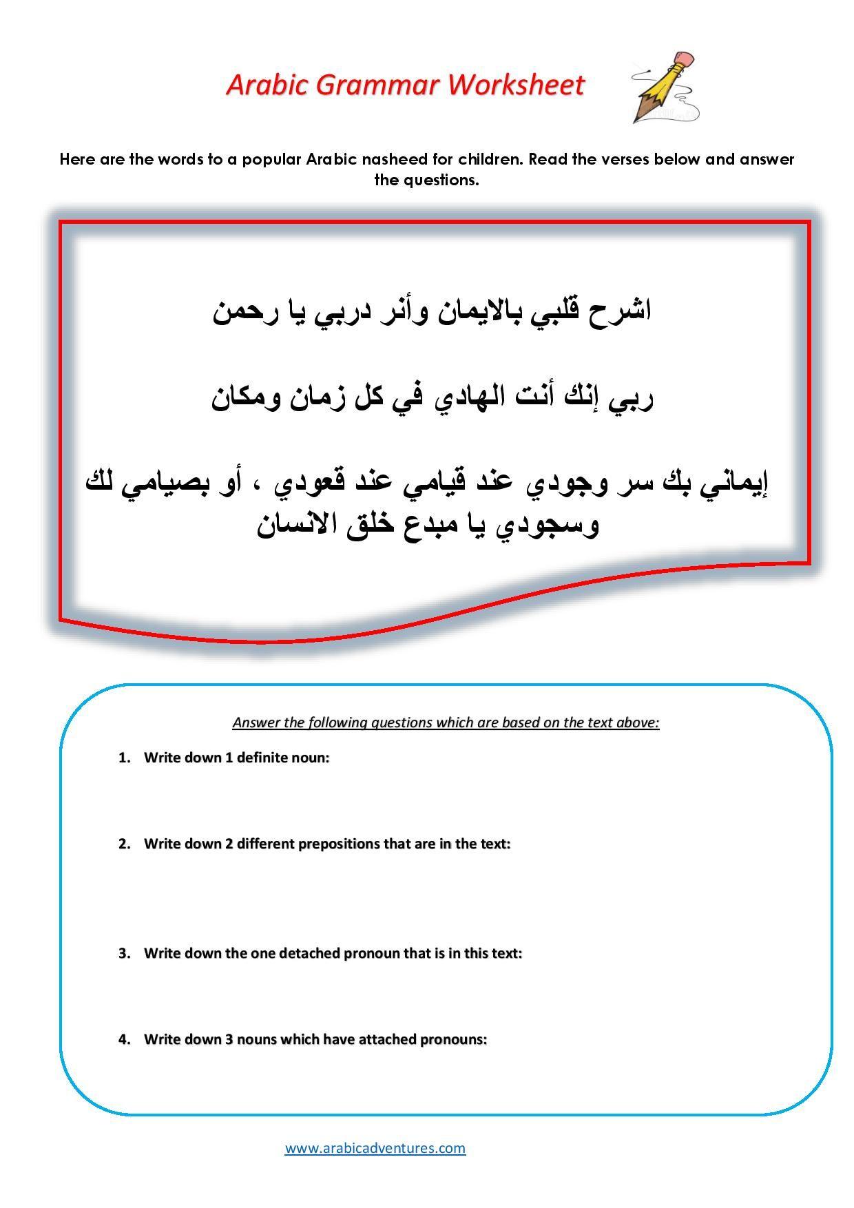 Arabic Grammar Review Worksheet Using A Popular Nasheed