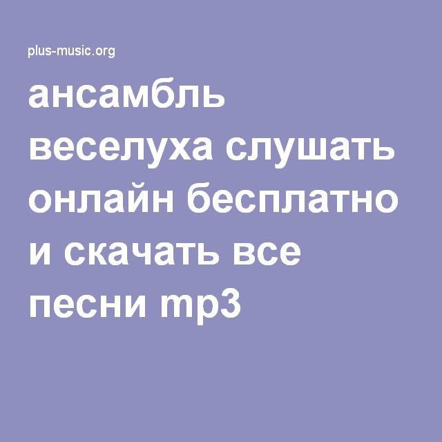 Скачать нотр дам де пари на русском 2 абсурдо перевод mp3 в.