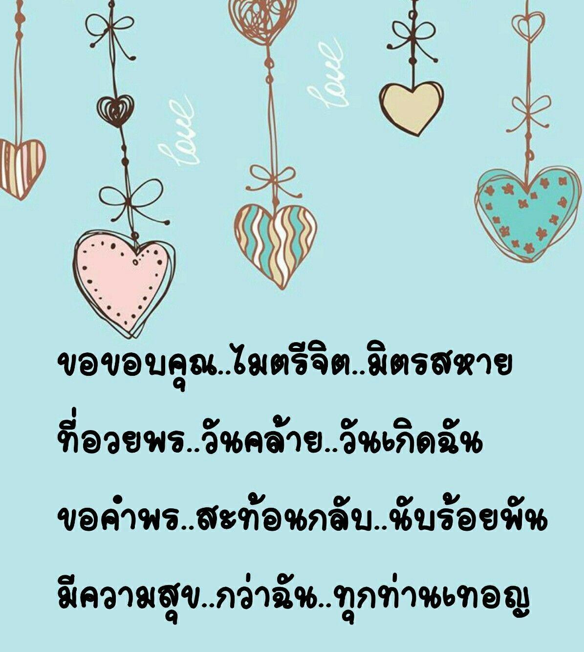 ป กพ นโดย Yoo Manyoo11 ใน Hbd อวยพรว นเก ด การ ดว นเก ด ว นเก ด