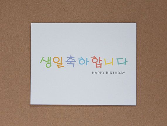 Happy Birthday In Korean Greeting Card On Etsy