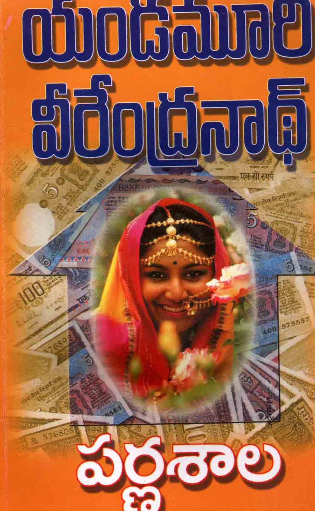 TeluguOne Grandhalayam Novels to read online, Novels