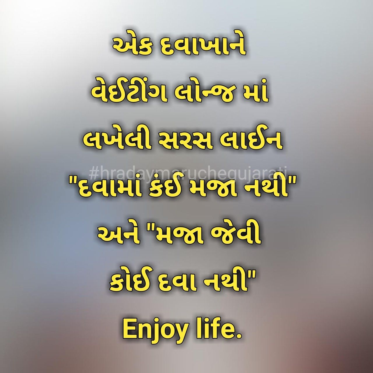 Pin by Nimesh Shah on Gujarati Quote Gujarati quotes