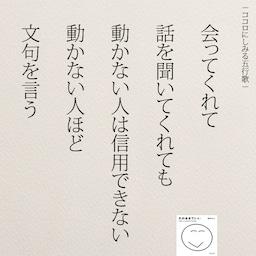 女性のホンネ川柳 オフィシャルブログ キミのままでいい Powered By Amebaの画像 名言 恋愛 人生の名言 素敵な言葉