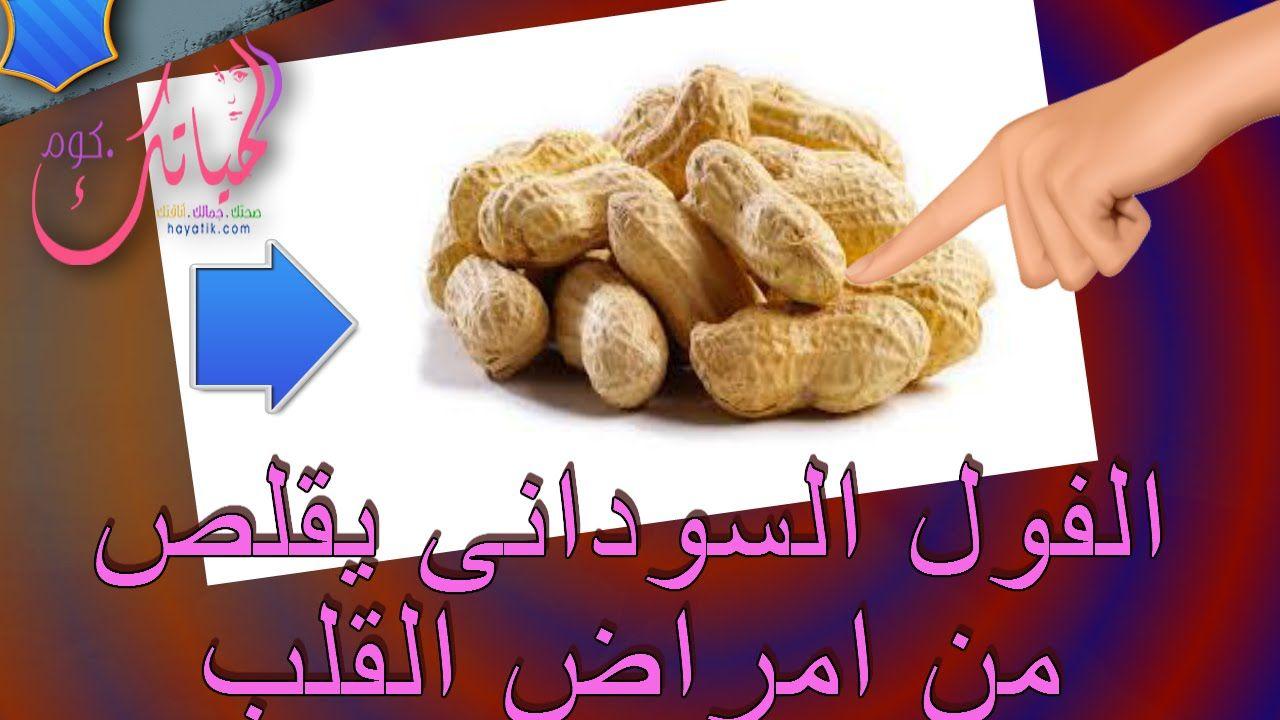 الفول السوداني يقلص من أمراض القلب حلى الفول السوداني فوائد زبدة الفول السوداني