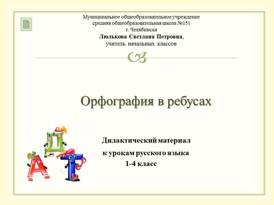 Гдз по русскому языку 3 класс канакина горецкий упр 239 ответы на вопросы