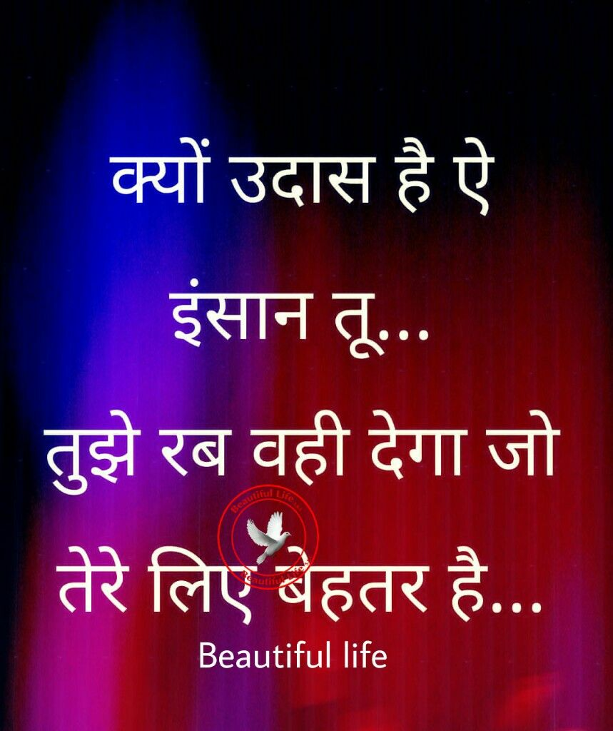 Pin By Amritjot Jot On Nyc Reality Quotes Punjabi Quotes Positive Quotes