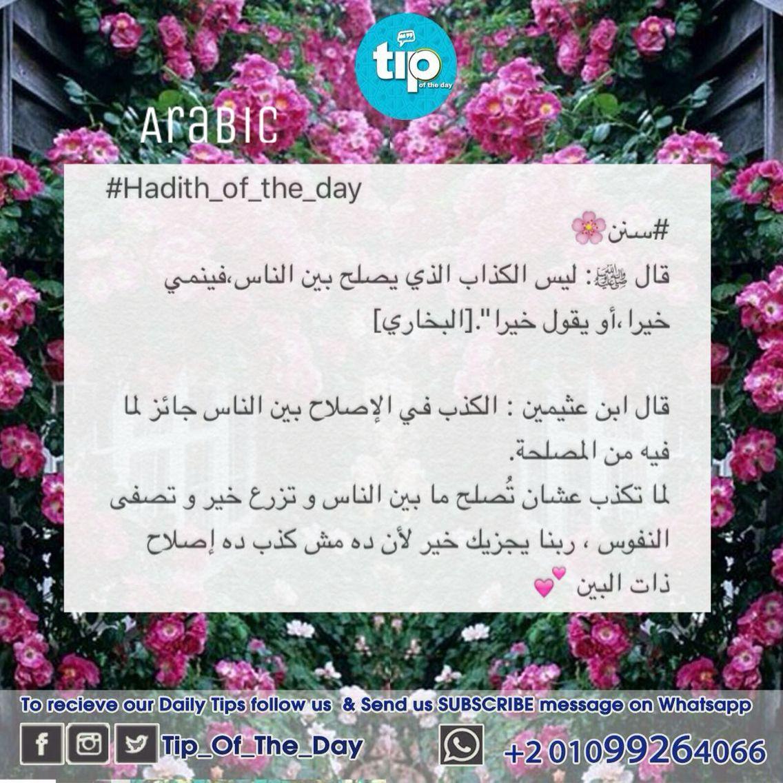 إصلاح ذات البين Tip Of The Day Life Daily Sunan Teachings Islamic Posts Islam Holy Quran Good Manners Hadith Of The Day Tip Of The Day Teachings