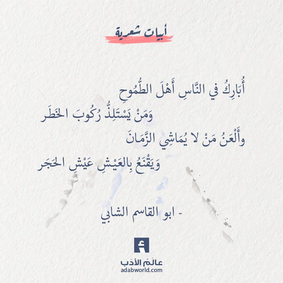 ابارك في الناس أهل الطموح ابو القاسم الشابي Words Quotes Cool Words Arabic Love Quotes