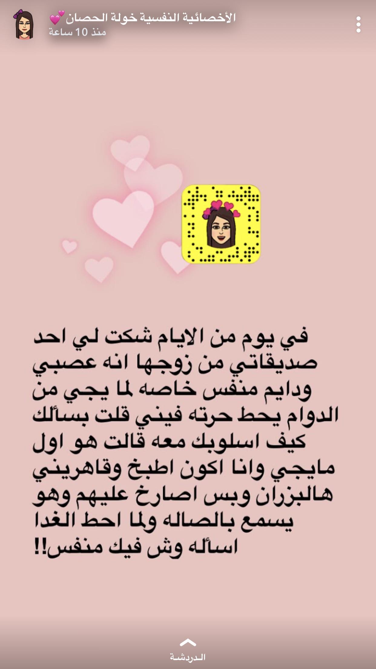 Pin By Istifada استفادة On سنابات الحياه Positive Quotes Life Rules Life Partners