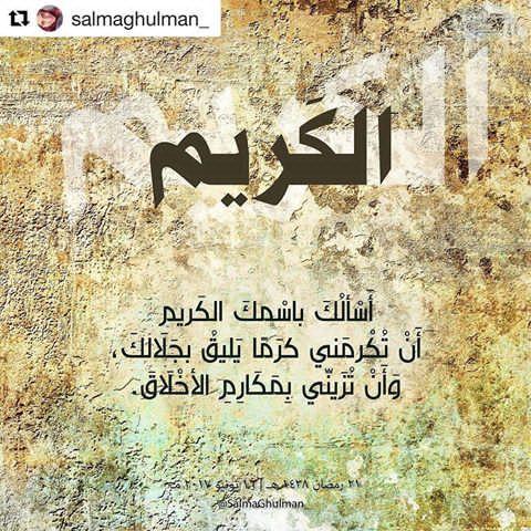 يا أكرم الأكرمين يا كريم Movie Posters Almighty Allah Poster