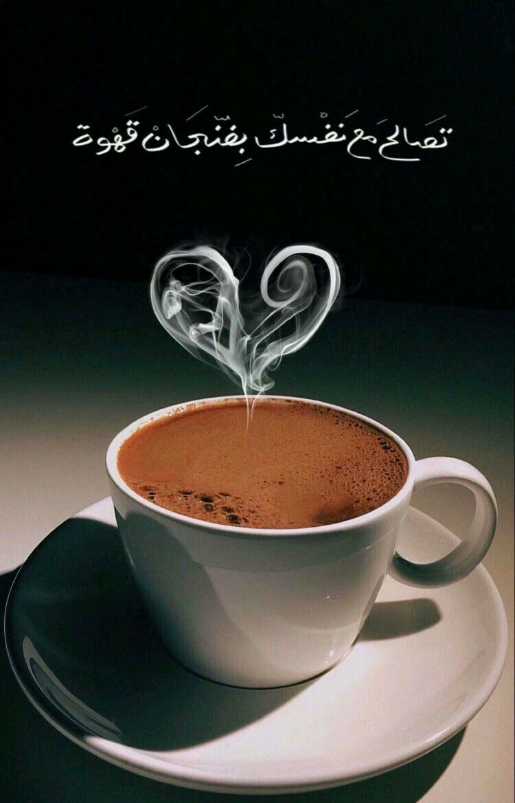 Pin By Ian On Coffee Coffee Quotes Arabic Coffee Coffee Poster