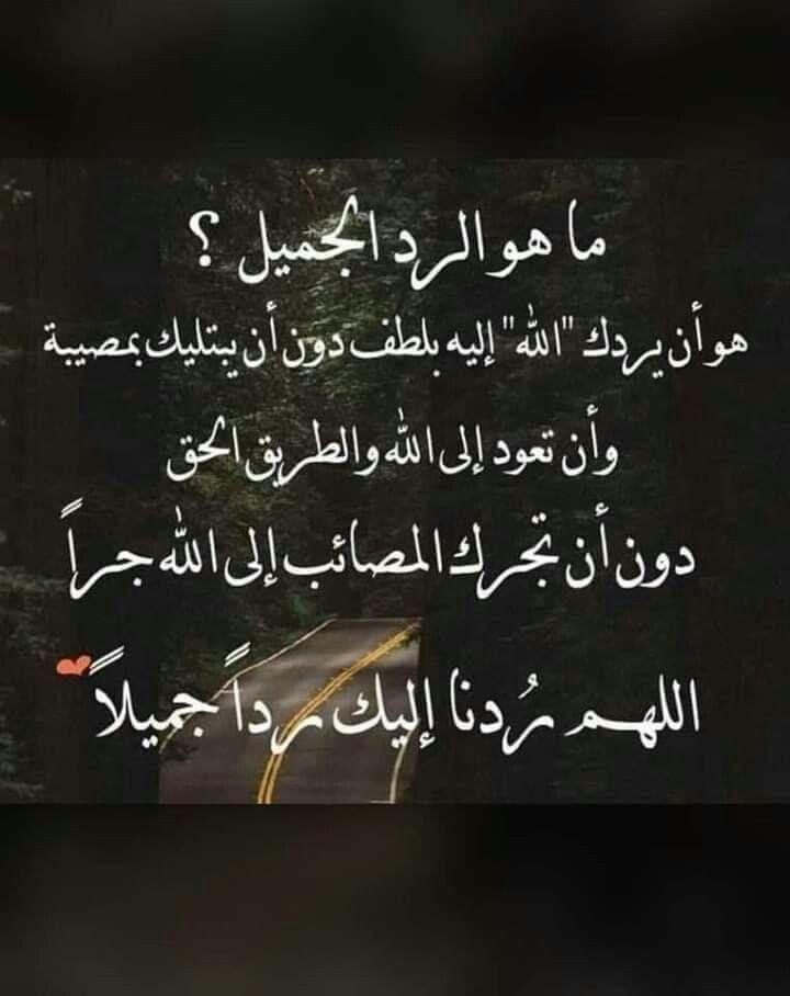 آمين يارب العالمين Arabic Words Chalkboard Quote Art Chalkboard Quotes