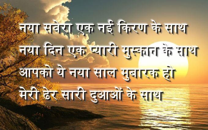 Best Happy New Year Shayari In Hindi Font In English Erabegin Com Happy New Year Message New Year Wishes Quotes Happy New Year Quotes