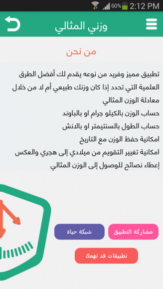 الطنجــــــام لتقنية المعـــلومات تطبيق وزني المثالي العربي والمميز Blog Blog Posts Post