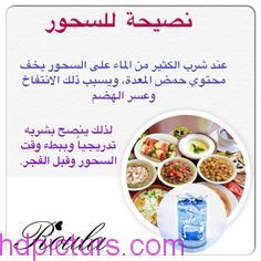 صور سحور رمضان 2017 صور عن السحور في رمضان Ramadan Diet Food Ramadan Tips