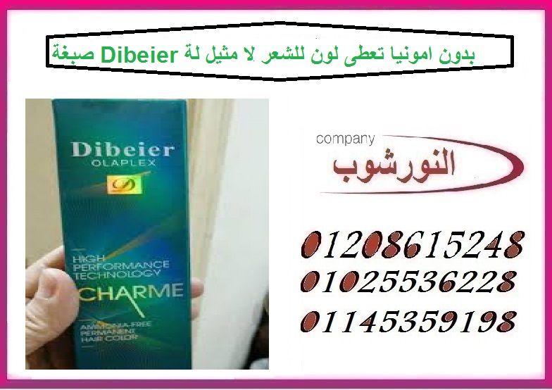صبغة Dibeier بدون امونيا تعطى لون للشعر لا مثيل لة Convenience Store Products Olaplex Convenience Store