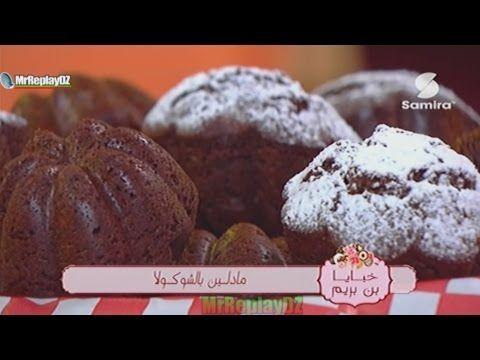 Ben brim madeleine au chocolat samira tv 2017 - Youtube cuisine samira ...
