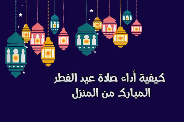 موعد عيد الفطر 2020 وقت صلاة عيد الفطر المبارك في مصر والسعودية والامارات وفلسطين Prayer Times Prayers Poster