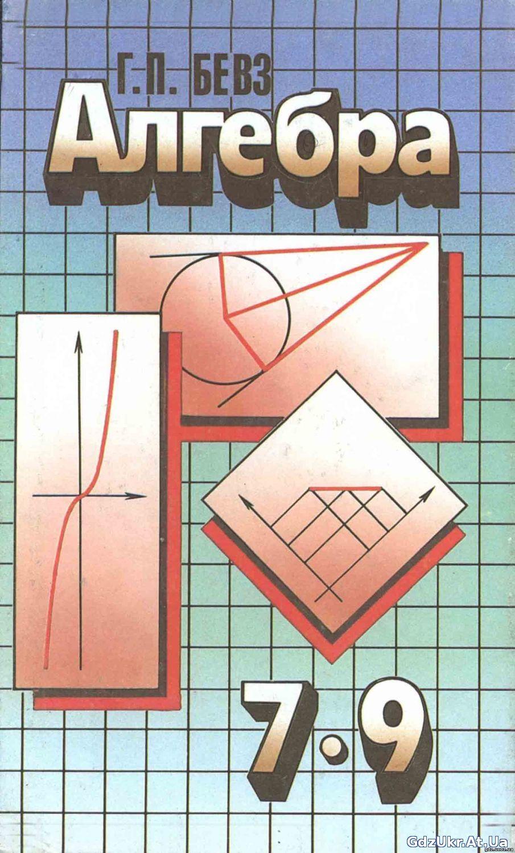 Хороший решебник по алгебре 9 класс | готовые домашние задания.