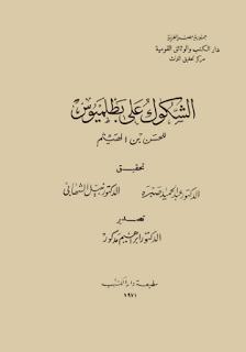 كتاب بطليموس pdf