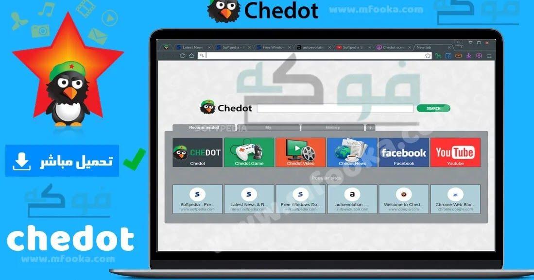 تحميل متصفح شيدوت Chedot 2020 الجديد عربي خفيف وسريع للكمبيوتر Desktop Screenshot Browser