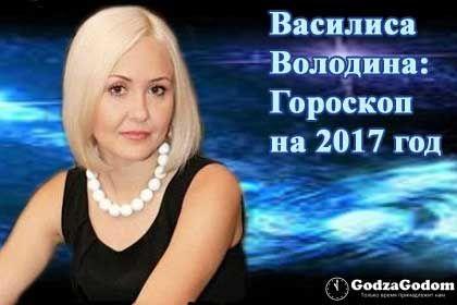Гороскоп Василисы Володиной на июль 2018: Телец