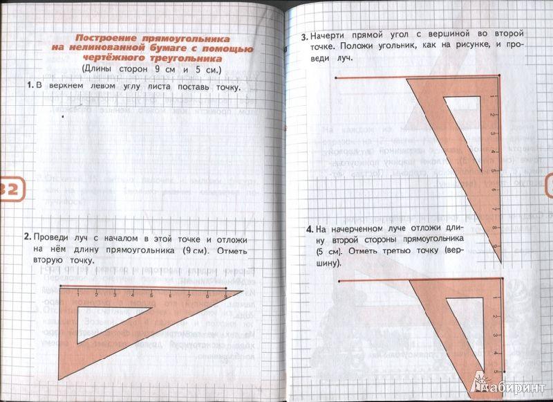 Гдз математика и конструирование 3 класс волкова