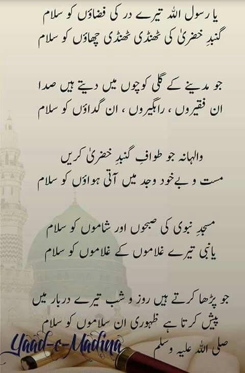 Ya Rasul'Allah tere dar ki   Islamic messages   Islam hadith