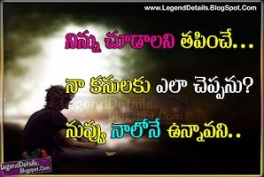 a blog about telugu love quotes telugu love letters friendship quotes hindi quotes birthday wishes inspiring english quotes
