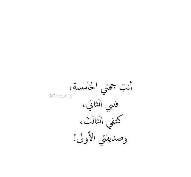 صديقتي الاولى Wonder Quotes Love Words Words