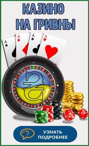 казино топ бонус бездепозитный