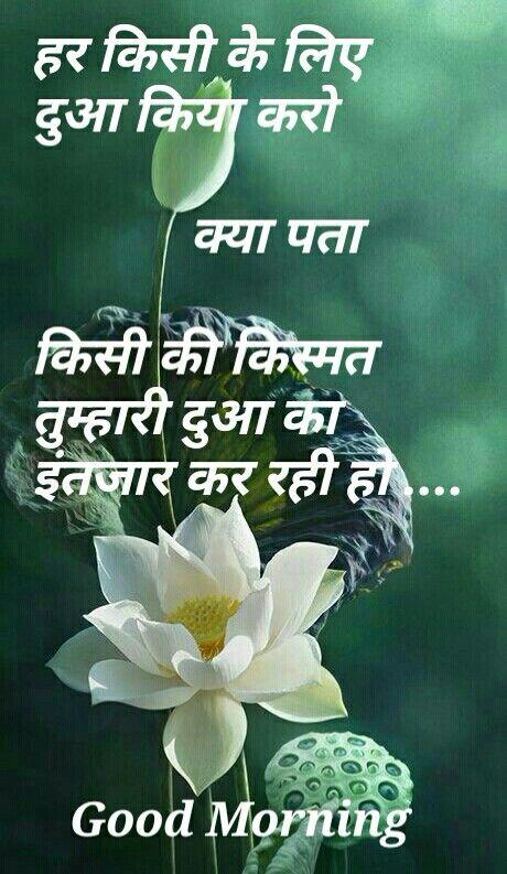 Pin By Samvet On Good Morning Quotes Morning Prayer Quotes