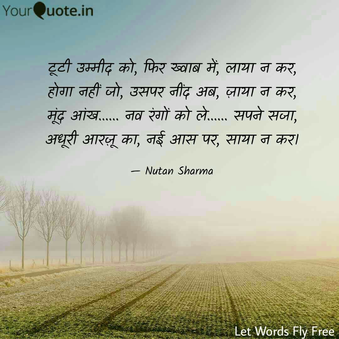 Let Words Fly Free Hindi Poetry Motivation Motivational Dream Hope Nutan Hindi Quotes Words Fly Free