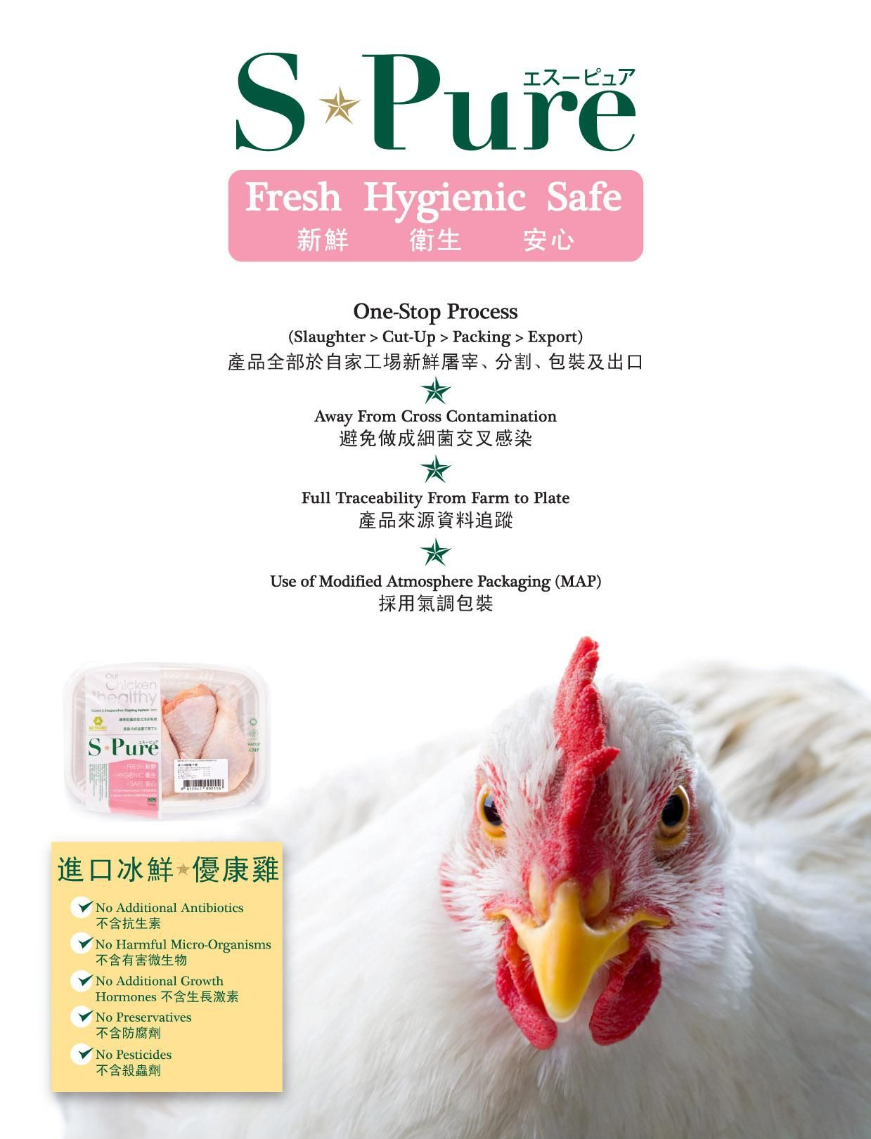 Betagro's S-Pure Chicken products are produced under the ...