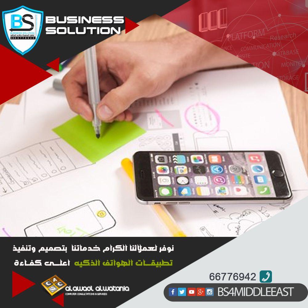 نوفر لكم خدماتنا بتصميم وتنفيذ تطبيقات الهواتف الذكية بأقل تكلفة واعلى كفاءة علي ايد مهندسين متخصصين اتصل بنا 66776942 965 Tablet Electronic Products Phone