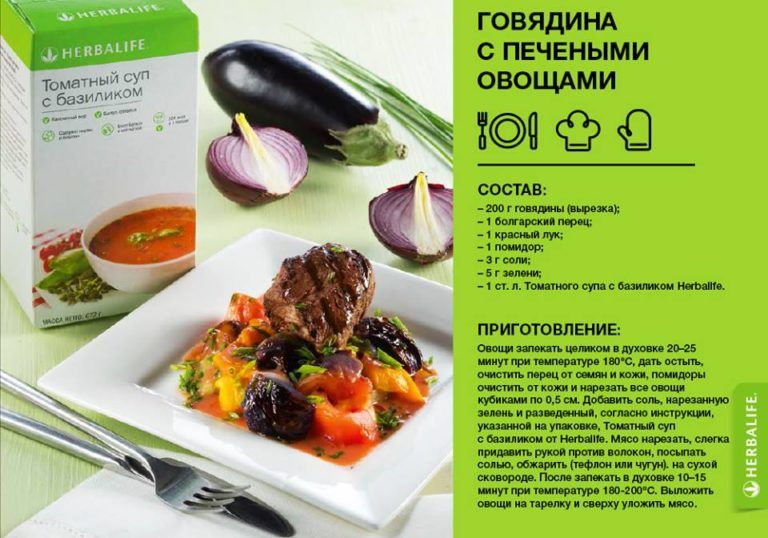 Рецепты Для Диеты По Гербалайф.