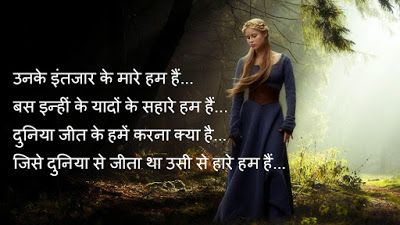 Intezaar Shayari In Hindi For Girlfriend Image Picture Shayari Happy