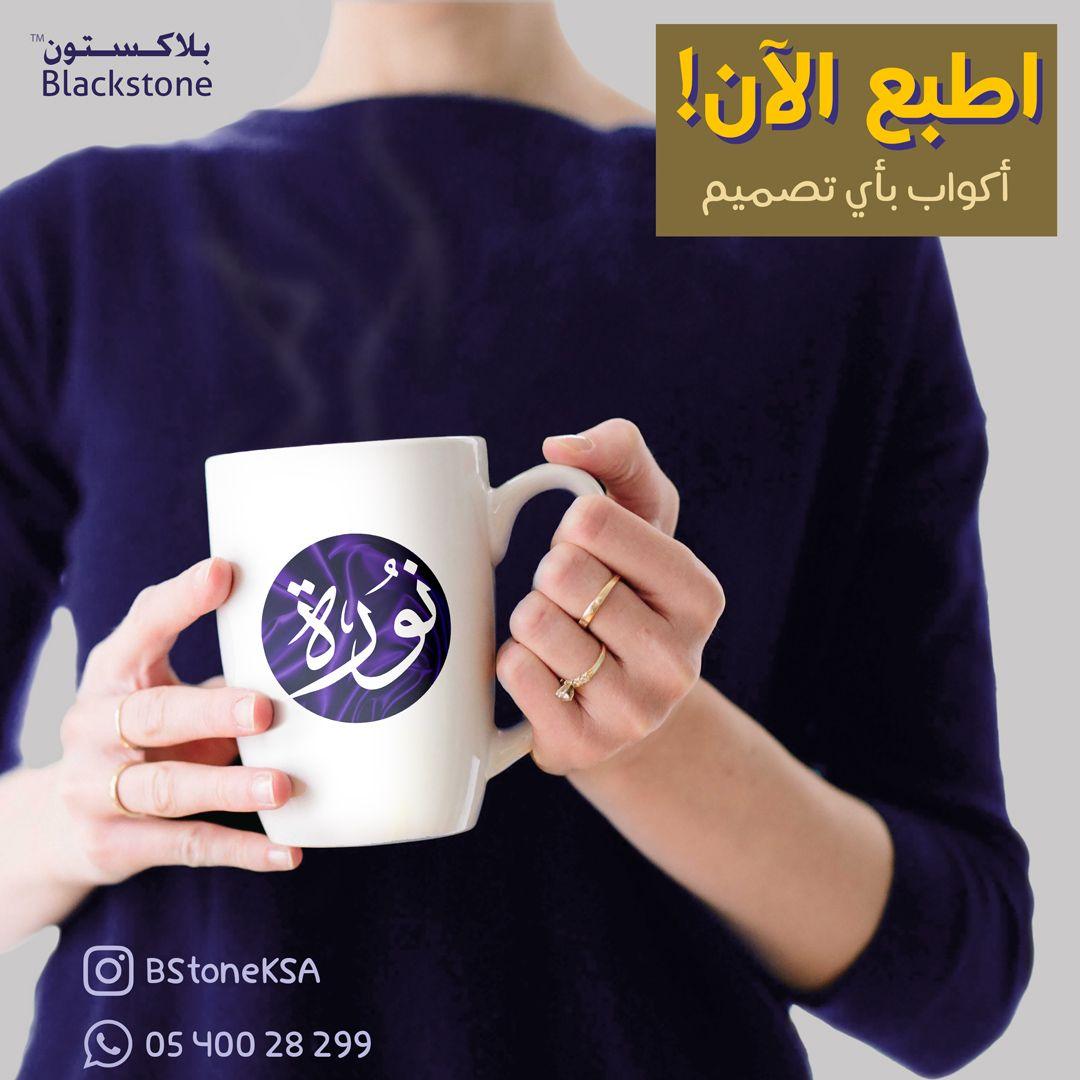 تصميم و دعاية و طباعة و اعلان مقرنا في الرياض وتوصيل لأهلنا في كل منطقة في المملكة طباعة على كل شيء وكل الخامات إن كنت Custom Mugs Mugs Custom Print