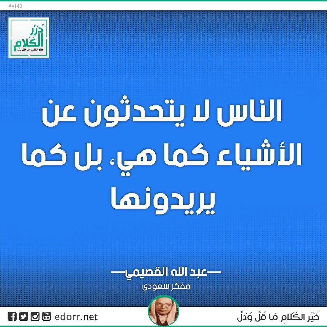 الناس لا يتحدثون عن الأشياء كما هي بل كما يريدونها عبد الله القصيمي مفكر سعودي درر الكلام درر Instagram Posts Instagram Post