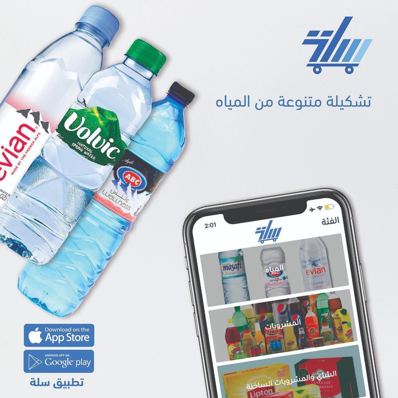 حمل تطبيق سلة Sallahapp Volvic Bottle Water Bottle Evian