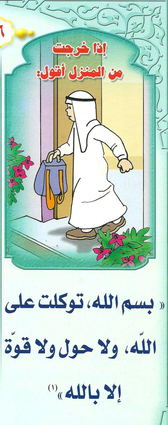 أذكار الخروج من المنزل Islamic Kids Activities Islam For Kids Islamic Phrases