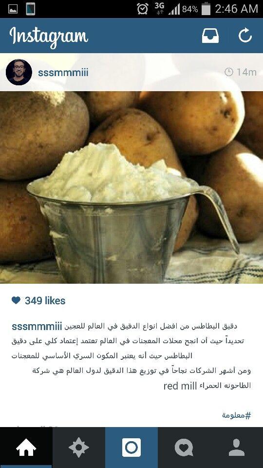 دقيق البطاطس Food Vegetables Potatoes