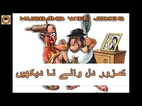 Best Of Husband Wife Jokes Mian Bivi Latifey Latifeey In Urdu Hindi Part1 26oct16 Jokesholic Standard Youtube License Tag Wife Jokes Latest Jokes Jokes