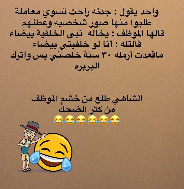 Pin Von Alsharifa Dina Al Ghalib Auf كل على همه سرى وزارة الضحك Arabische Welt Arabisch