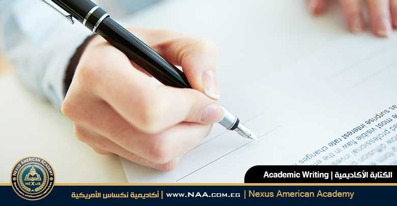 Academic Writing الكتابة الأكاديمية Nexus American Academy Academic Writing Continuing Education Writing