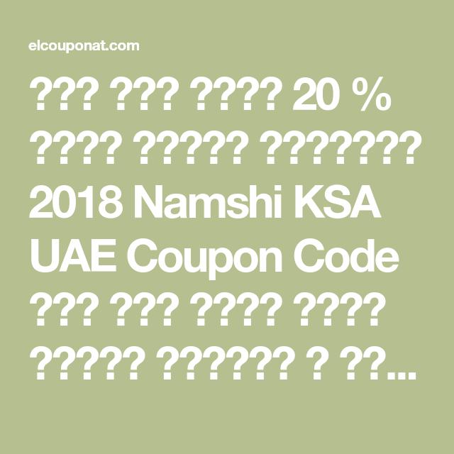 145415ff568ae كود خصم نمشي 20 % نمشي ملابس الاطفال 2018 Namshi KSA UAE Coupon Code كود خصم
