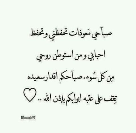 Arabic Arabic Quotes Good Morning Douah Sweet Love Quotes Good Morning My Love Arabic Quotes